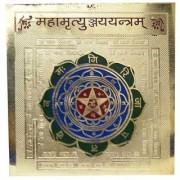 Jewelswonder Prabhu Drishti Mahamrityunjay Yantra