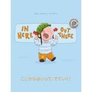 In Here, Out There! Koko Kara Haitte, Deteiku!: Children's Picture Book English-Japanese (Bilingual Edition/Dual Language)/Philipp Winterberg