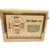 Vishv Vidveshan Golden Plated Photo Frame Yantra