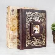 Родословная книга Большая Семейная (коричневая кожа)