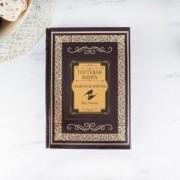 Подарочное издание «Фирменная гостевая книга»