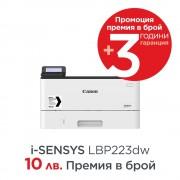 Printer, CANON i-SENSYS LBP-223dw, Laser, Duplex, Lan, WiFi (3516C008AA)