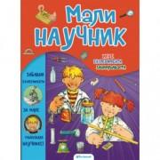 Grupa autora MALI NAUČNIK