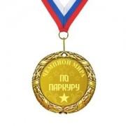 Медаль *Чемпион мира по паркуру*