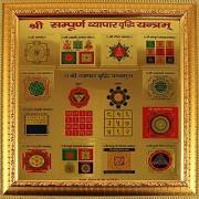 eshoppee shree shri sampoorn sampuran vypar vridhi yantra for Money Success and Achievement