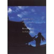 Kitaro: Daylight, Moonlight - Live in Yakushiji [DVD] [2001]