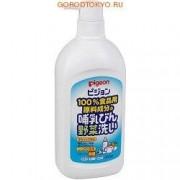 PIGEON-ЯПОНИЯ Средство для мытья бутылочек и овощей, 800 мл.