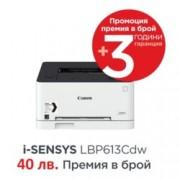 Лазерен принтер Canon i-SENSYS LBP613Cdw, цветен, 600 x 600 dpi, 32 стр/мин, LAN, Wi-Fi, USB, A4