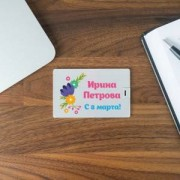 Именная флешка-кредитка «С 8 марта!»