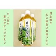 奥永源寺幻の味 政所平番茶 ペットボトル24本入