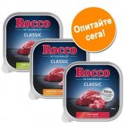 Rocco 9 x 300 г смесена опаковка за проба - Rocco Classic смесена опаковка 2: агнешко, пиле, дивеч