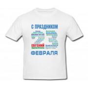 Именная футболка *С днём защитника Отечества*