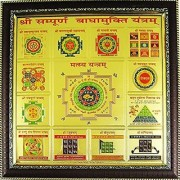 eshoppee shri shree sampoorn sampurna badha mukti yantra (Standard)
