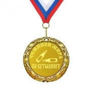 Медаль *Чемпион мира по бутылингу*