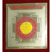 Golden Plated Shree Kanak Dhara Yantra