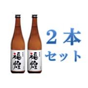 純米酒 福煌(ふくのきらめき) 720mL×2本入り