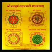 Shree Sampoorna Maha Laxmi Mahayantra Yantra(Pack of 1)