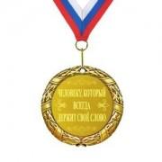 Медаль *Человеку, который всегда держит свое слово*