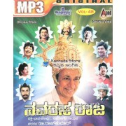 Vol 48-Navarasa Raja (Dr. Rajkumar Hits) MP3 CD
