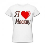 Футболка *Я люблю Москву* женская