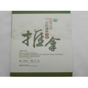 Three-Character-Scripture School Pediatric Massage (cod C33)