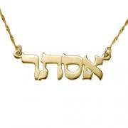 Collier Prénom avec Pendentif en hébreu en Or 14Ct