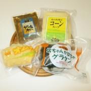 ≪アクティブキッチン≫おためしセット ★(冷凍)