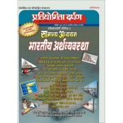 Pratiyogita Darpan Extra Issue Series-1 General Studies Indian Economy