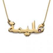 Collier Prénom Arabe avec pierre Swarovski en Plaqué Or