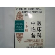 Clinic of Traditional Chinese Medicine Vol II (cod C63)