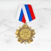Орден *Истинному мастеру своего дела*