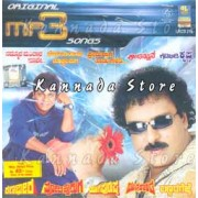 Shivrajkumar & Ravichandran Hits MP3 CD