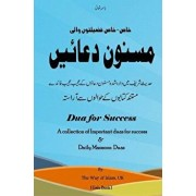 Dua for Success: A Collection of Important Duas for Success & Daily Masnoon Duas, Paperback/The Way of Islam Uk
