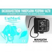 Маншон за електронни апарати за измерване на кръвно налягане Unimark
