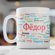 """Именная кружка """"Фёдор"""""""