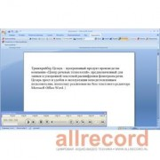 Программа компьютерной стенографии Транскрайбер Цезарь