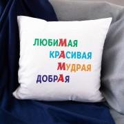 "Подушка ""Маме с любовью"""