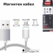 Кабел HQ-C3670, от USB A(м) към Lightning/USB C/USB Micro B(м), 1m, магнитен, бял
