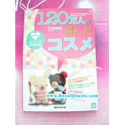 @Cosme Official Word of Mouth Cosmetic Ranking Guidebook 2009