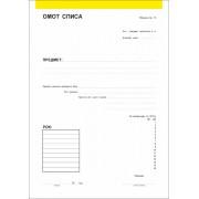 Omot spisa (A3 OFS) - žuti