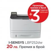 Canon i-SENSYS LBP252dw [0281C007AA] (на изплащане)