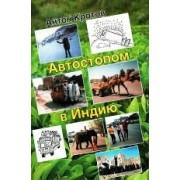 """""""Автостопом в Индию"""" А. Кротов"""