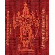 Vishnu-Sahasra-Nama-Stotram Legacy Book - Endowment of Devotion: Embellish It with Your Rama Namas & Present It to Someone You Love, Paperback/Prehistoric Sage Veda-Vyasa