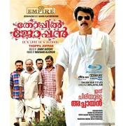 Thoppil Joppan - 2016 (Malayalam Blu-ray)