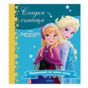 Детска книжка, Сладки сънища: Замръзналото Кралство, 2012089
