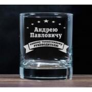 """Бокал для виски """"Самому талантливому руководителю"""""""