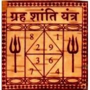 Shri Grah shanti yantra - Bhojpatra