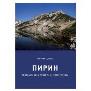 Пирин - географски и етимологичен речник | Николай Даутов...