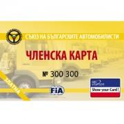 Златна членска карта към СБА - Безплатни ГТП и пътна помощ от Съюза на българските автомобилисти...
